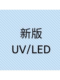 IBD UV/LED (9)