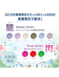 2020 Spring and Summer Limited Color (1)